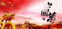 中国梦海报 我的中国梦宣传海报