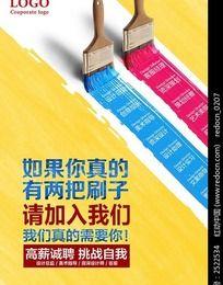 12款 创意招聘海报设计PSD设计稿下载