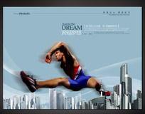 跨越梦想企业文化展板