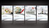 证券基金公司企业文化宣传展板