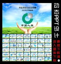 中国人寿保险公司动态PPT