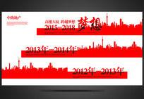 中海地产公司历程展板设计