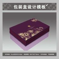 紫色花纹包装盒