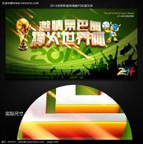 2014世界杯宣传海报