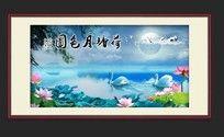 荷塘月色天鹅图