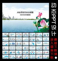 中国风房地产动态PPT设计
