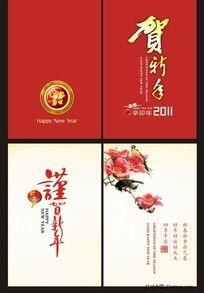 2011贺年卡设计