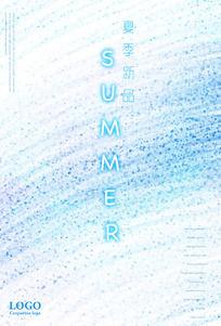 创意夏季新品上市海报