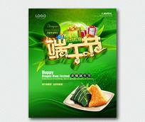 端午节粽子活动促销宣传海报