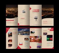 房地产投资招商宣传折页设计