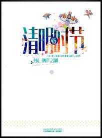清明节手绘海报背景