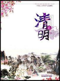 16款 中国风清明文化海报模版PSD分层原创设计稿下载