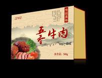 五香牛肉包装礼盒设计
