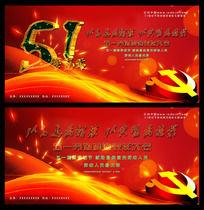 51劳动模范表彰大会背景设计