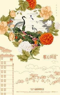 中式地产广告