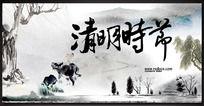 传统清明节宣传海报