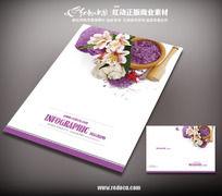 美容养身产品宣传册封面