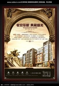 欧式房地产宣传海报