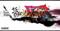 8款 庆祝劳动节中国水墨风、水彩风主题宣传海报背景板PSD分层原创设计稿下载