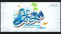 2014夏日商场促销活动海报