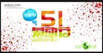 15款 15款 淘宝劳动节促销海报PSD图片设计素材下载