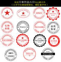 淘宝圆形红色印章防盗水印素材 PSD