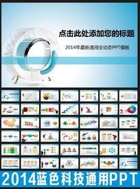 2014年业绩报告ppt