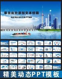 国家贸易物流海运PPT