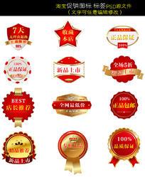 精品红色淘宝促销标签模板素材 PSD