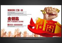 金钥匙商业招商海报背景设计