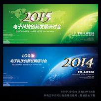 科技会议展板设计 电子商务产品发布会背景