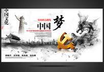 水墨中国梦党的群众路线背景设计