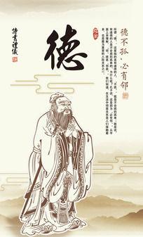 中国风德文化展板