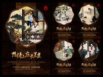 中国风地产海报广告