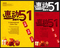 高端51劳动节促销海报设计PSD分层