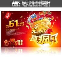 惠动51商场百货促销海报设计