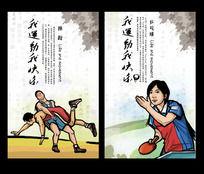 体育项目海报