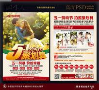 五一聚划算婚纱影楼春季促销海报宣传单
