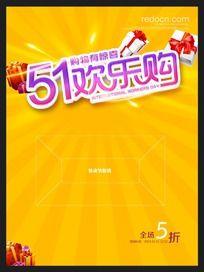 51劳动节卖场活动海报下载