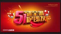 51劳动节卖场优惠活动海报