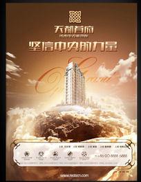 地标建筑地产海报