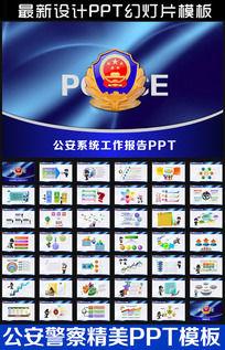 公安局工作总结动态PPT