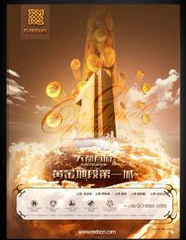 黄金地产宣传海报