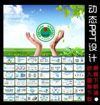 环境保护动态PPT设计
