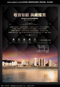 江景房地产宣传海报