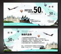 旅游优惠券
