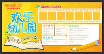 亲子教育幼儿园宣传展板