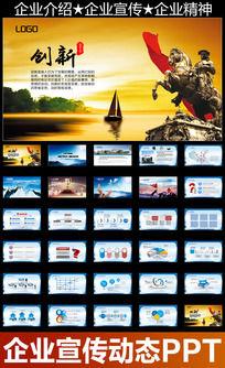 12款 企业文化企业宣传片PPT模板下载