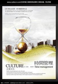 企业时间管理文化宣传展板