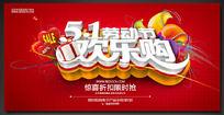 12款 五一劳动节商场超市优惠促销海报吊旗PSD分层原创设计稿下载